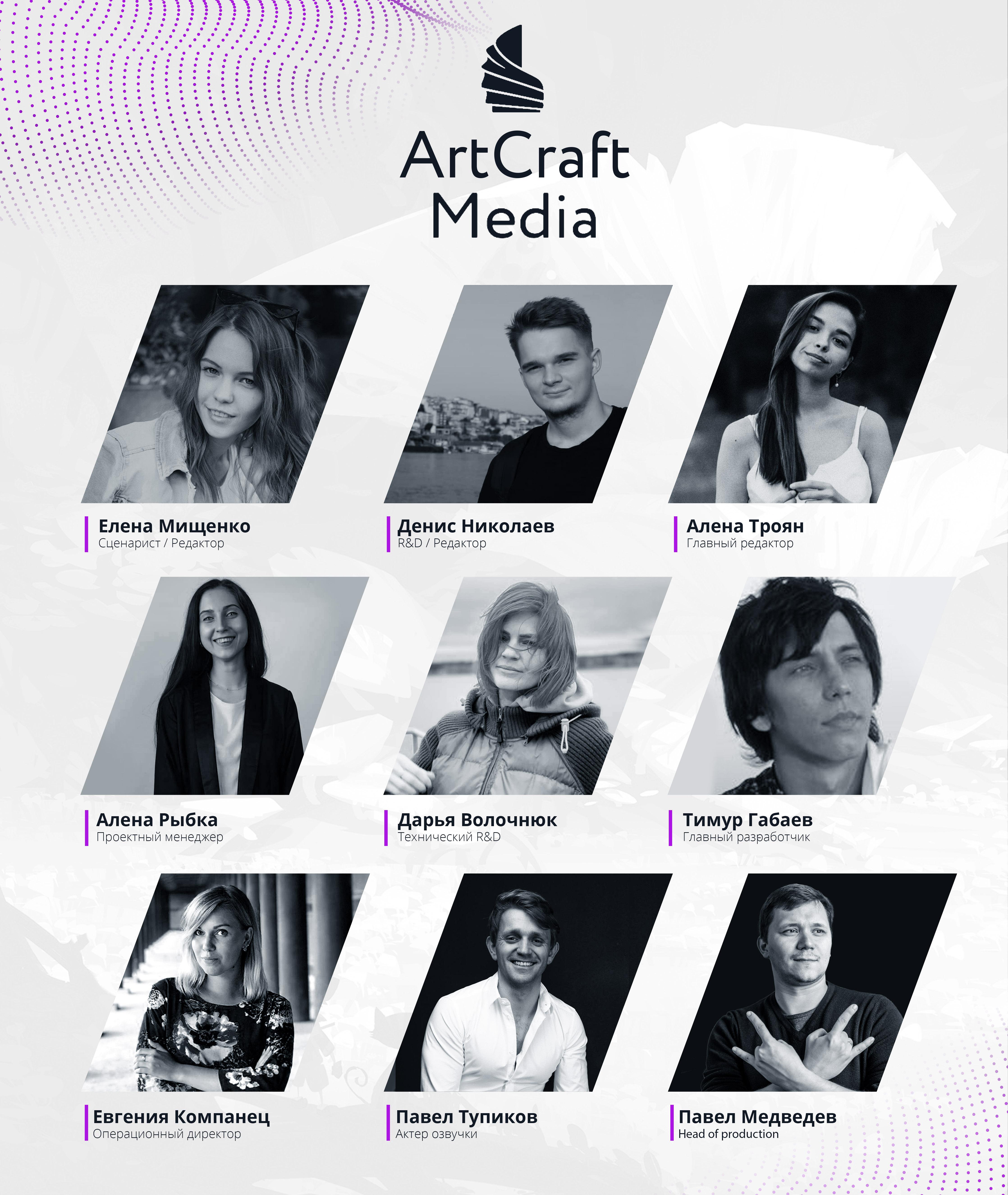 Команда ArtCraft Media