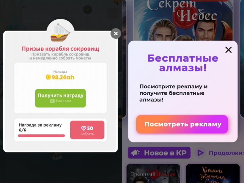 Скриншоты из игр «Остров пингвинов» и «Клуб романтики»