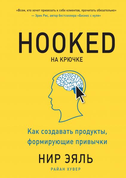 Hooked Книга