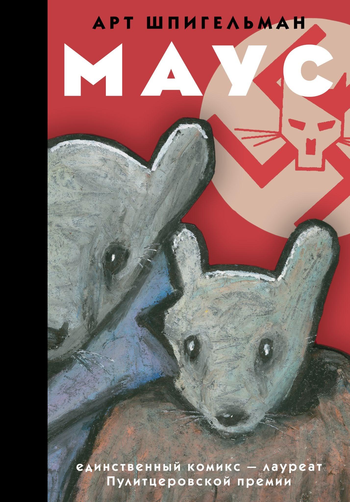 Обложка современного издания «Мауса». Источник: сайт ozon.ru