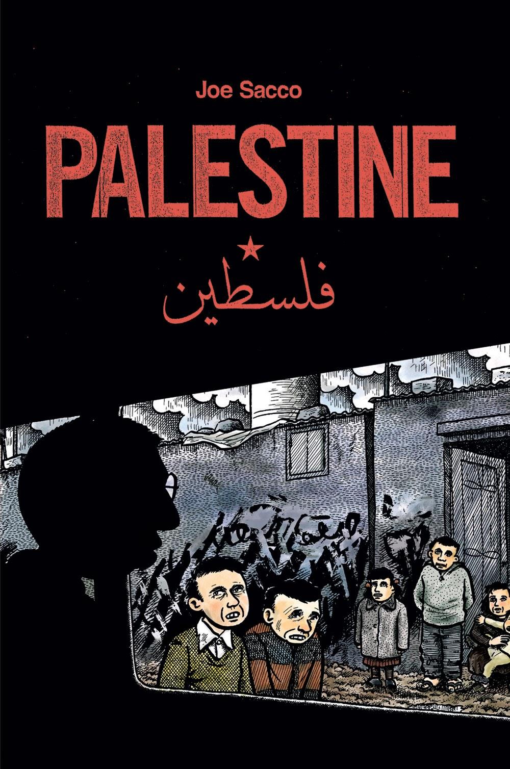 Обложка «Палестины». Источник: сайт share.america.gov