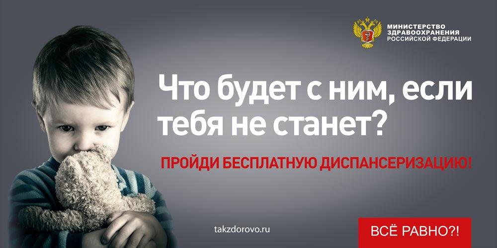 Социальная реклама в поддержку всероссийской бесплатной диспансеризации от проекта «Все равно?!»